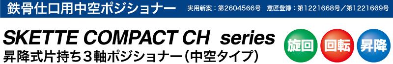 SKETTE コンパクト中空タイプシリーズ