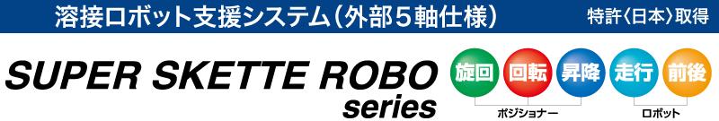 SKETTE ROBO series