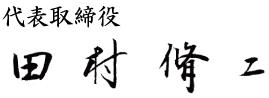 代表取締役 田村 修二