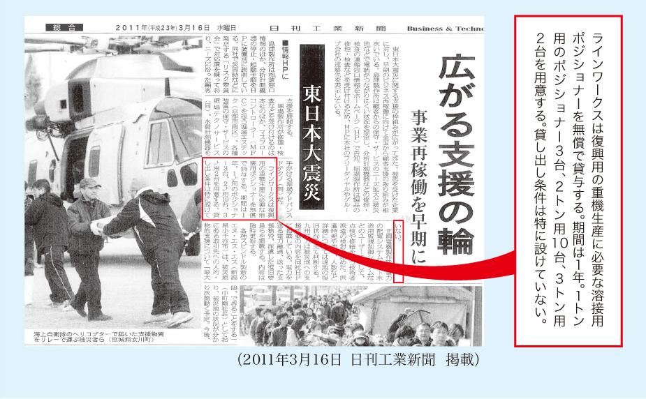 ラインワークス 東日本大震災の活動