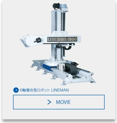 LINEMAN 製品動画