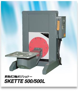 SKETTE 500/500L
