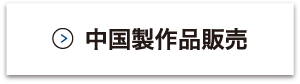 中国製作品販売