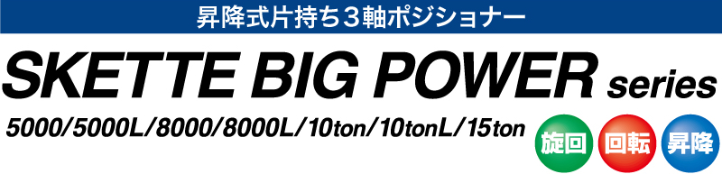SKETTE BIG POWER シリーズ