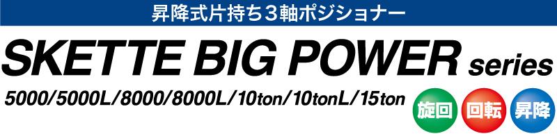 SKETTE BIG POWER シリーズ