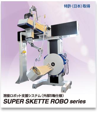 SUPER SKETTE ROBO series